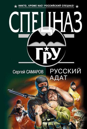 Русский адат #детскиекниги, #любовныйроман, #юмор, #компьютеры, #приключения, #путешествия