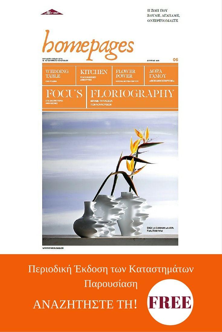 Το νέο τεύχος θα το βρείτε σε όλα τα καταστήματα. Ξεφυλλίστε το online πατώντας εδώ https://issuu.com/sarafidisgroup/docs/homepages_06?e=5948110/35040062