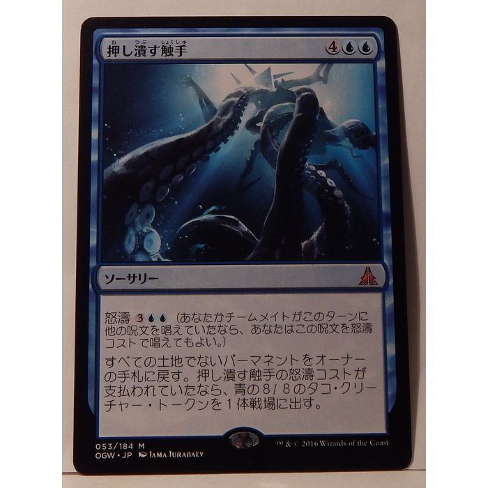 Crush of Tentacles - MTG Oath of the Gatewatch M/NM Japanese ゲートウォッチの誓い Mythic Listing in the Magic The Gathering,Film, TV & Fantasy,Trading Cards & CCGs,Collectables Category on eBid Canada | 149809618