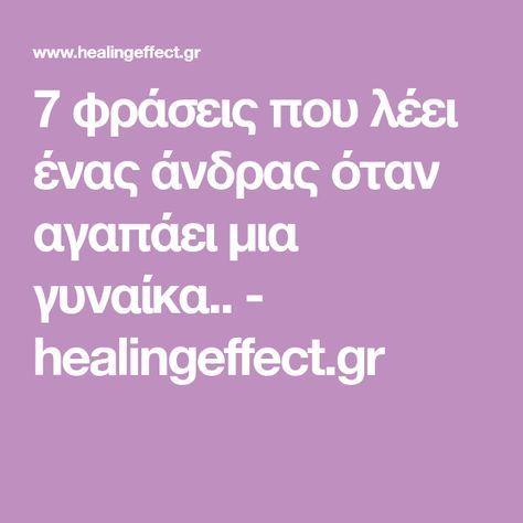 7 φράσεις που λέει ένας άνδρας όταν αγαπάει μια γυναίκα.. - healingeffect.gr