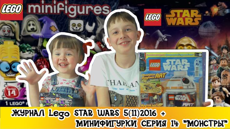 Журнал Lego STAR WARS 511 2016 +Минифигурки серии 14 МОНСТРЫ