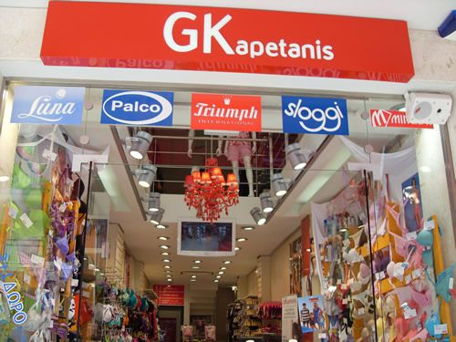 GKapetanis Εσώρουχα in Σέρρες, Σέρρες