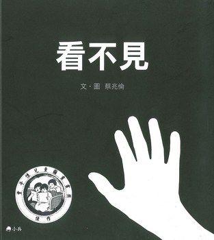 I can't see - Chao-Lun Tsai 2013