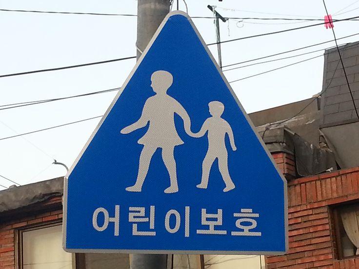 어린이보호 표지판