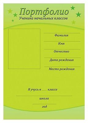 Материал (1 класс) по теме: портфолио ученика начальной школы (шаблон)   скачать бесплатно   Социальная сеть работников образования