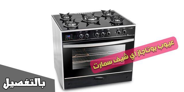 عيوب بوتاجاز اي شيف سمارت مع أهم المميزات والخصائص بالتفصيل Kitchen Appliances Cooker Kitchen
