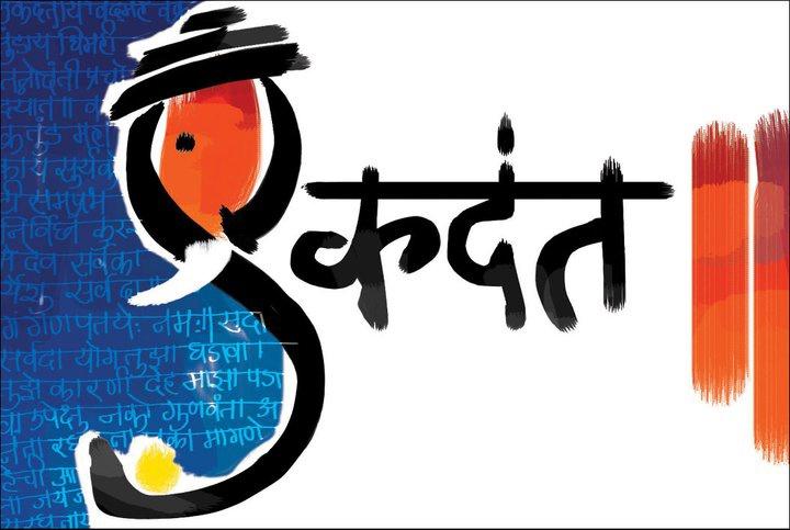 """Ekadanta"" - The name of Lord Ganesha"