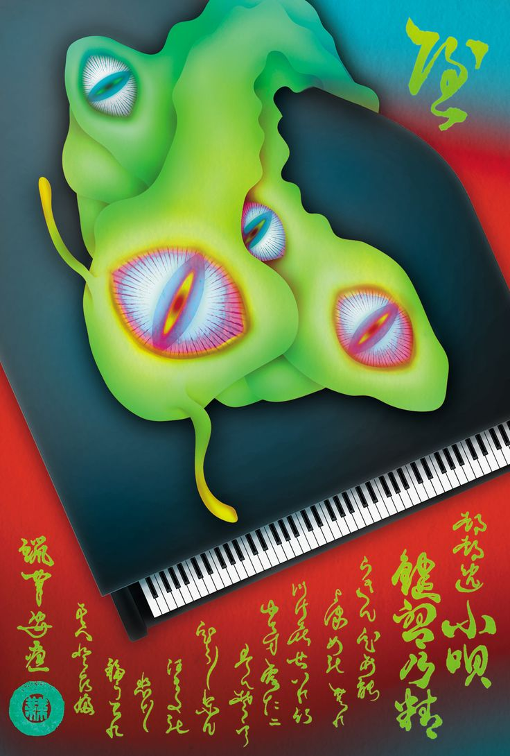 """""""The piano's spirit from Souan, One hundred aspects of Japan"""" The Grudge is accumulating in a piano. The spirit is playing it with singing. People are addicted to that. 『都都逸 小唄鍵盤乃精』櫻乃香匂ひ立つ國の洋琴ピアノ よつめのむくつけき精靈宿す 歌に伴奏ぴろぴろりん 數多の人人誘惑して捕ふ"""