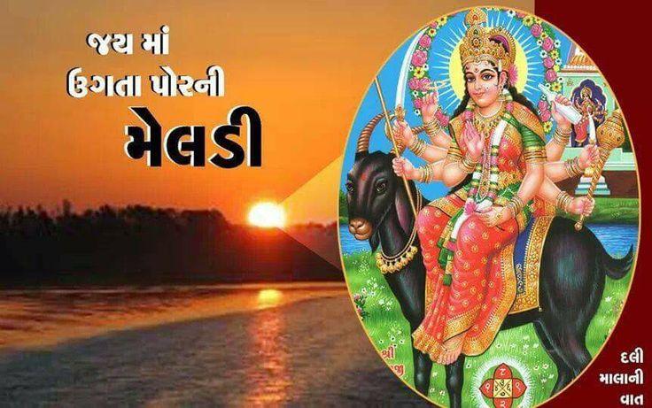 Top Maa Jai Shree Meldi HD Wallpapers for Free Download