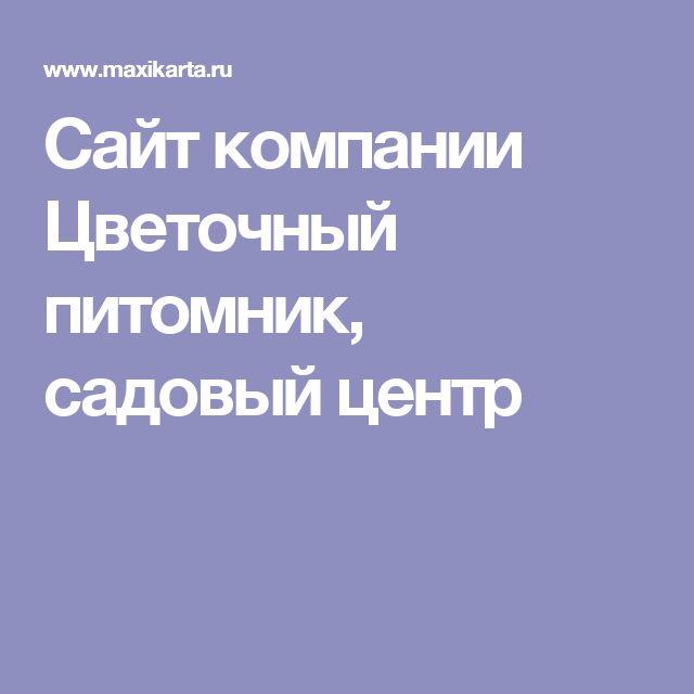 Сайт компании Цветочный питомник, Пулковские цветы садовый центр