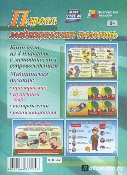 Иллюстрация 1 из 1 для Комплект плакатов. Первая медицинская помощь. ФГОС | Лабиринт - книги. Источник: Лабиринт