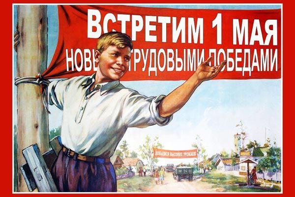 С Днем солидарности трудящихся!  D59760bd140b0778bc910d9a90194b87