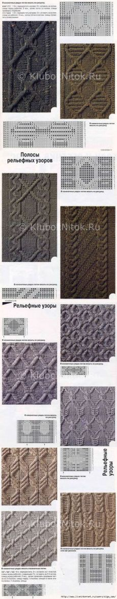 Красивые рельефные узоры | Узоры | Вязание спицами и крючком. Схемы вязания.
