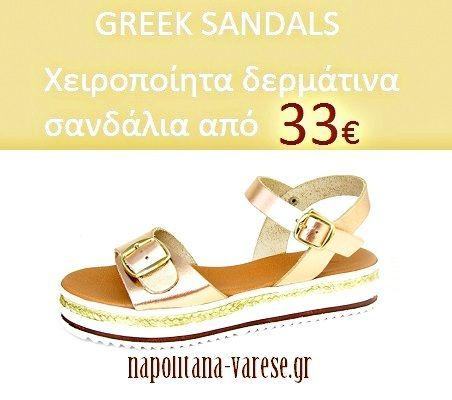 Ίσια δερμάτινα πέδιλα_ Greek sandals by Napolitana & Varese