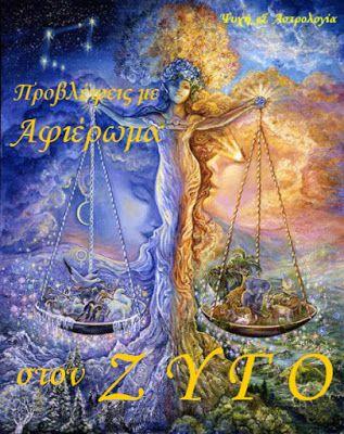 """Ψυχή και Αστρολογία   """"Psychology & Astrology"""": *ΑΦΙΕΡΩΜΑ Οκτωβρίου: Ο μήνας της δικαίωσης, με εκπ..."""