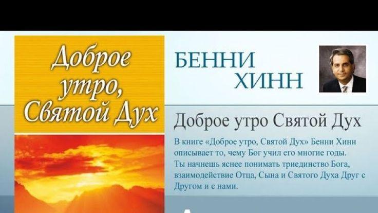 Самая популярная книга Бенни Хинна «Доброе утро Святой Дух» теперь доступна в аудио формате. Качественно озвучена. Наслаждайтесь прослушиванием аудио книги
