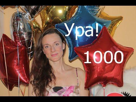 Ура 1000 подписчиков! Спасибо друзья, что смотрите! Буду стараться!
