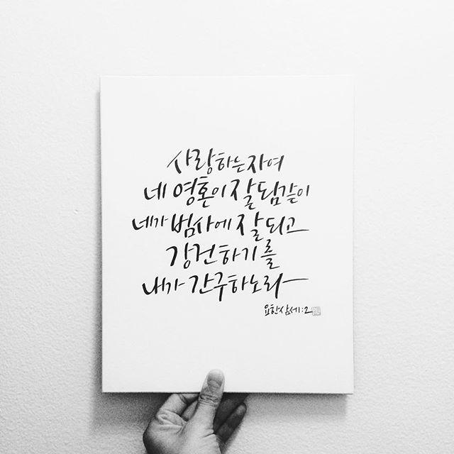축복의 언어 . . #polarhee #손글씨 #캘리그라피 #calligraphy