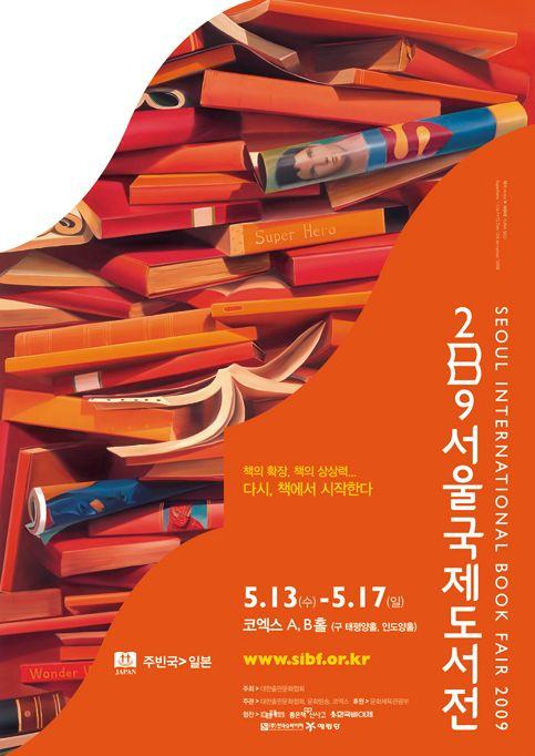 서울국제도서전 (seoul international book fair 2009) logo type