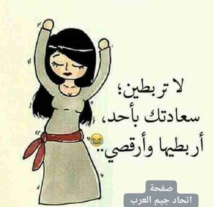 العنايه بالبشره زاكي Funny Arabic Quotes Funny Art Words Quotes
