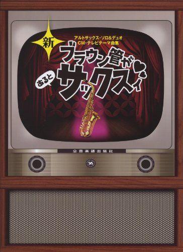 アルトサックスソロ&デュオ CM・TVテーマ曲集 新ブラウン管があるとサックスィ   後藤 裕 https://www.amazon.co.jp/dp/4115740035/ref=cm_sw_r_pi_dp_x_bMybybFJ8E79V