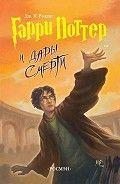 Читать книгу онлайн Гарри Поттер и Дары Смерти, Роулинг Джоан Кэтлин #onlineknigi #книжныйманьяк #книгалучшийподарок #книгиэтосчастье