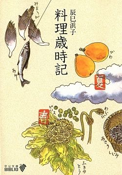 images of 辰巳芳子 | 辰巳芳子スープの手ほどき洋の部 (文春新書)