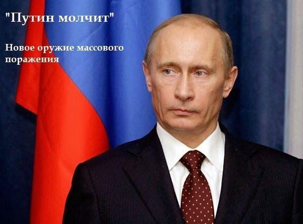 5 мая 2014 г. #Новое #оружие #массового #уничтожения #Путин #молчит