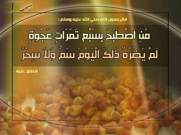 Pin By Sos Q8 On اسلامي Food Healthy Recipes Healthy
