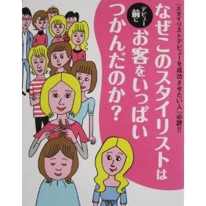 なぜこのスタイリストはデビュー前にお客をいっぱいつかんだのか?     http://www.kamishobo.co.jp/contents/books/0000005/index.html