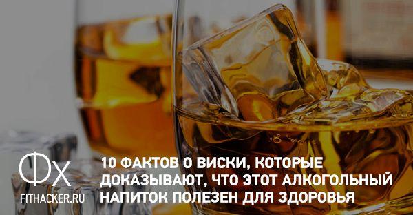 Вся польза виски, о которой вы хотели бы узнать раньше…