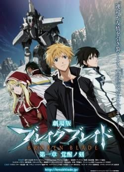 Break Blade Film 1: Kakusei no Toki (Broken Blade) VOSTFR BLURAY Animes-Mangas-DDL    http://www.animes-mangas-ddl.com/break-blade-film-1-kakusei-no-toki-broken-blade-vostfr-bluray/