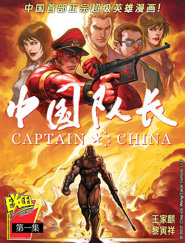 Captain China Volume 1 cover - Chinese ver. by cwmodels.deviantart.com on @deviantART: