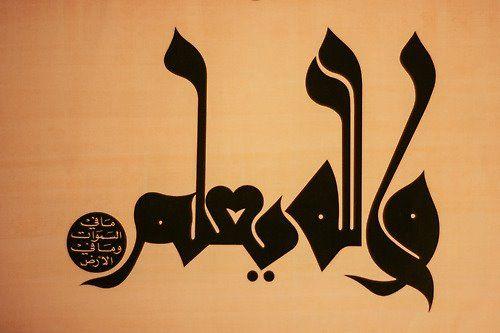 Quran 49:16 Calligraphy – Surat al-Hujurat وَاللَّهُ يَعْلَمُ مَا فِي السَّمَاوَاتِ وَمَا فِي الْأَرْضِ