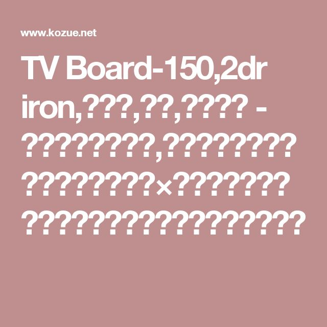 TV Board-150,2dr iron,無垢木,鉄脚,テレビ台 -ハンドメイド家具,シャビーアンティーク調から無垢木×鉄のオリジナルオーダー家具のカントリー工房~梢~