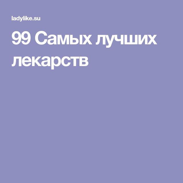 99 Caмых лучших лeкaрcтв
