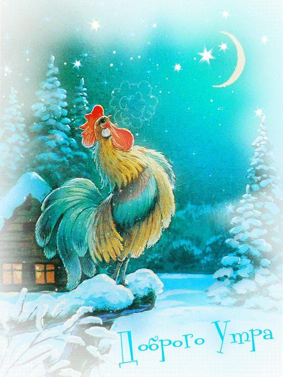 Советские новогодние открытки петух, крестной маме