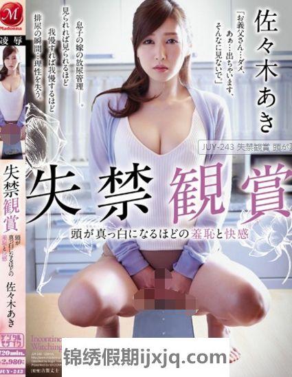 佐佐木明希/佐々木あき 骑兵作品1080P高清合集更新六