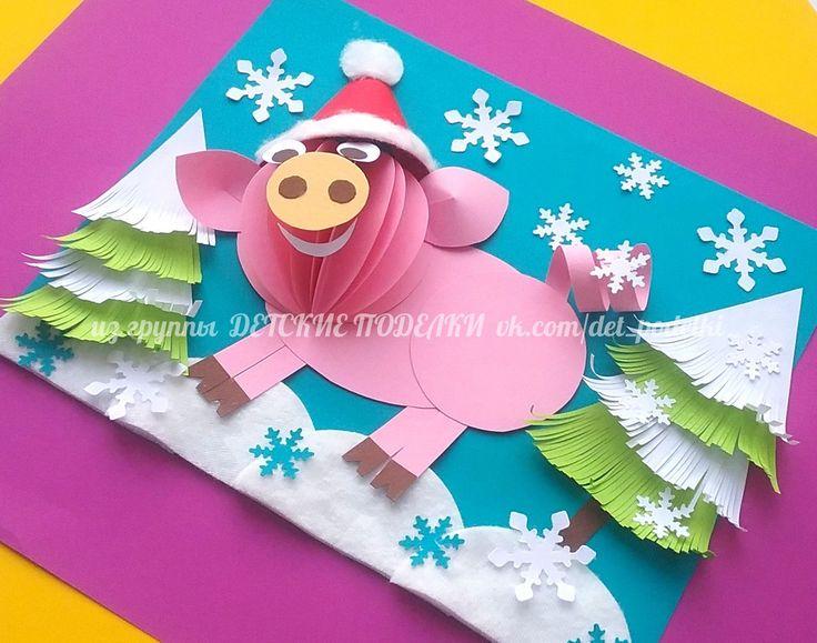Объемная открытка своими руками на новый год свиньи