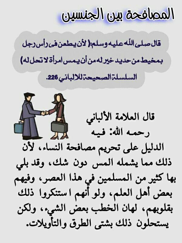 مصافحة النساء Ahadith Words Word Search Puzzle