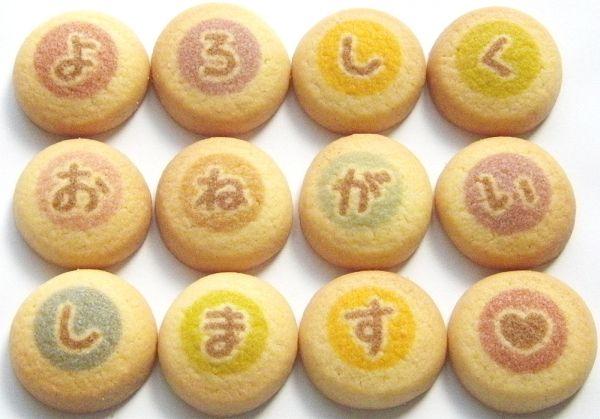 """世界初!クッキーで想いを届ける「クッキーメール」--大切な人へ""""おいしい手紙""""を送ろう"""