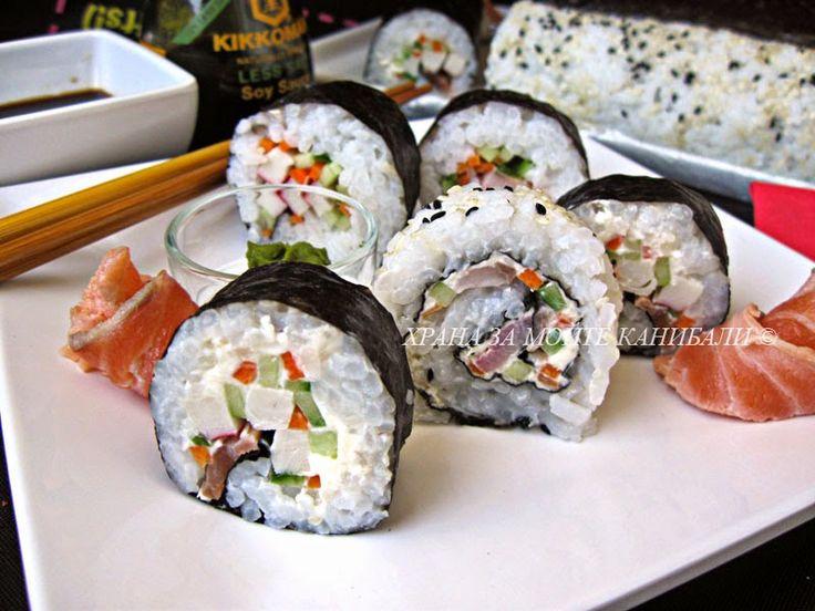 Храна за мойте канибали: Суши :) за аматьори