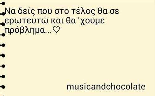 greek posts , greek quotes , greekz