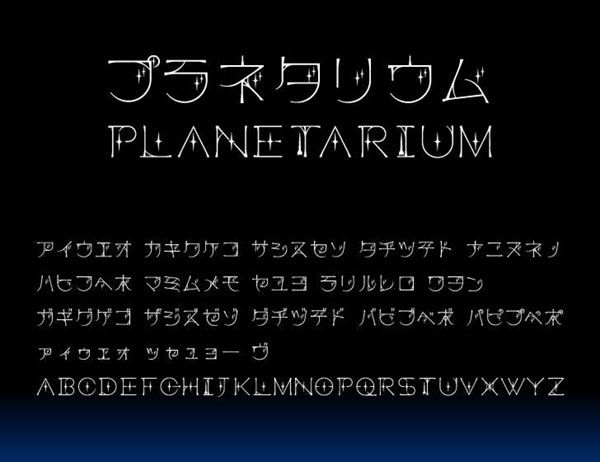 キラキラした星がデザインされたカタカナとアルファベットのフリーフォント「プラネタリウム」