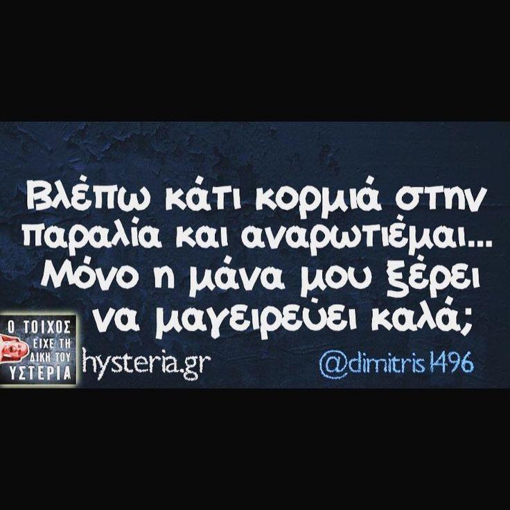 """4,663 """"Μου αρέσει!"""", 24 σχόλια - @international_quotess στο Instagram: """"Μόνο η μάνα μου;  #greekquote #otoixos"""""""