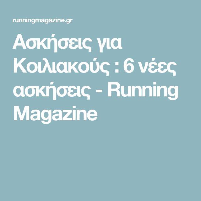 Ασκήσεις για Κοιλιακούς : 6 νέες ασκήσεις - Running Magazine