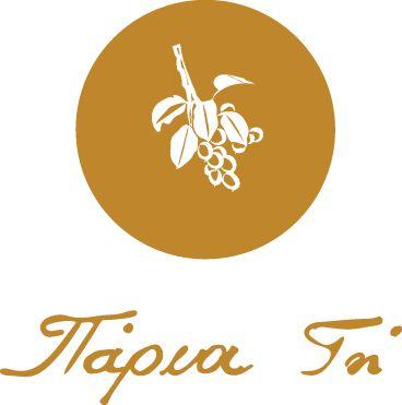 """Με αφορμή την αγάπη για τα τοπικά ελληνικά προϊόντα της Πάρου, δημιουργήθηκε η """"Πάρια Γη"""". Προϊόντα όπως Μαρμελάδες, Γλυκά του κουταλιού, Πατέ Ελιάς, Λιαστή ντομάτα, Κάπαρη, Καπαρόφυλλα, Τρίμα ντομάτας, Πετιμέζι και πολλά άλλα, θα τα βρείτε από το εργαστήριο στο ηλεκτρονικό κατάστημα που δημιούργησαν στην Gigagora  >>> http://www.gigagora.gr/user/675/myproducts"""