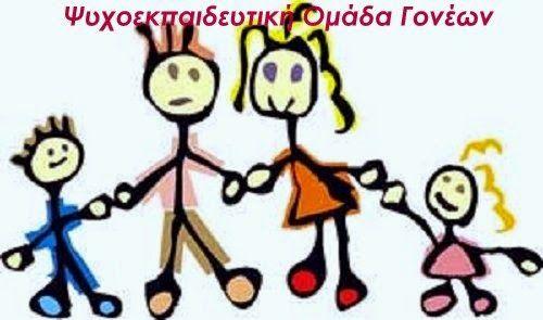 ΜΑΡΙΑ ΒΕΡΒΕΡΗ  ΨΥΧΟΛΟΓΟΣ - ΠΑΙΔΟΨΥΧΟΛΟΓΟΣ: Ομάδα Γονέων