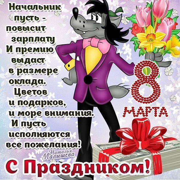 Поздравление с 8 марта всех женщин прикольные в стихах