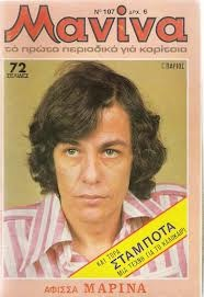 greece in 1974 - Αναζήτηση Google
